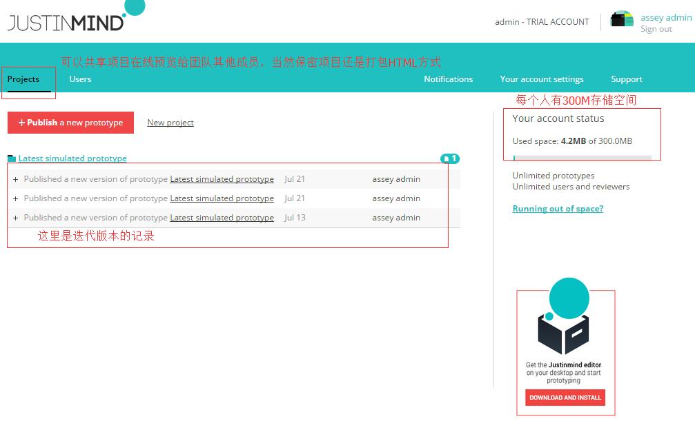 在线用户中心的项目管理页面